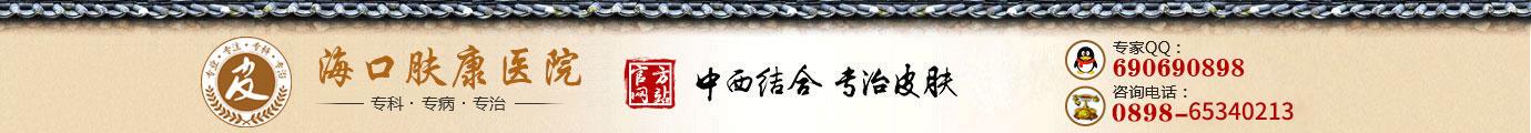 海口皮肤医院logo