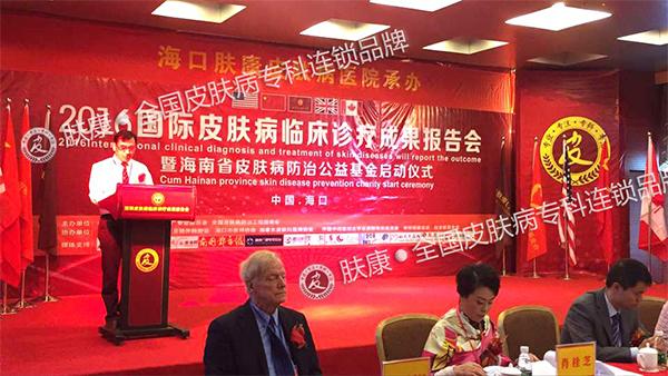 海口肤康院长吴根亮在会议上发表讲话